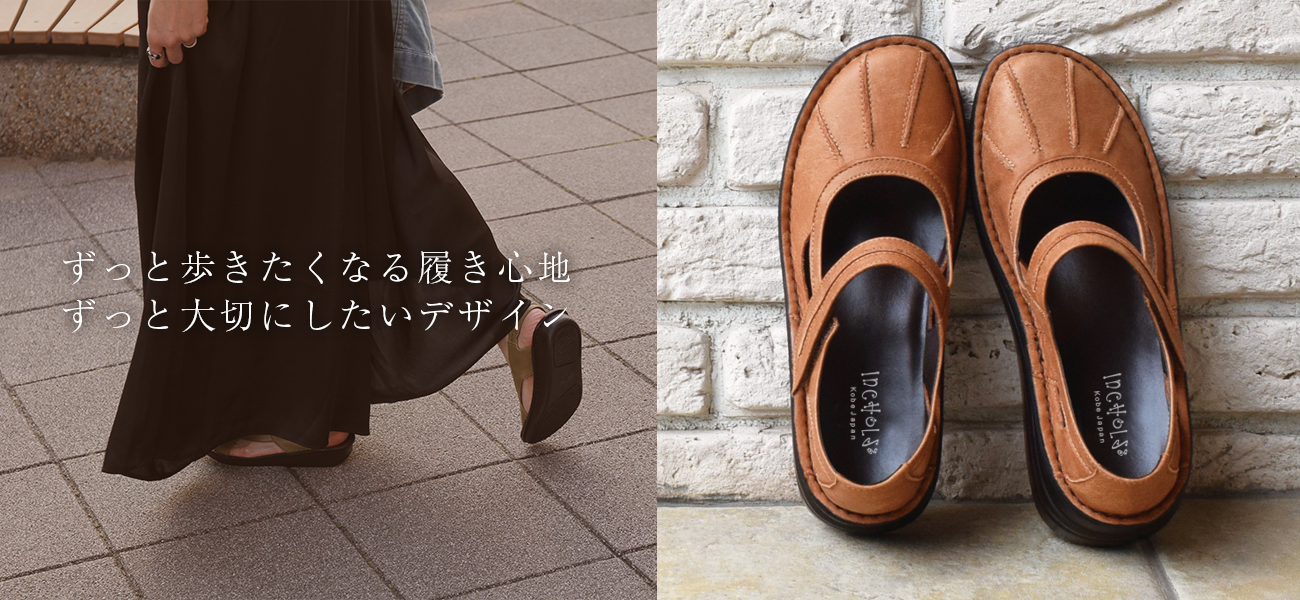 in cholse [インコルジェ]ずっと歩きたくなる履き心地ずっと大切にしたいデザイン